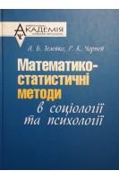 Математико-статистичні методи в соціології та психології. Навчальний посібник. Телейко А.Б.. МАУП