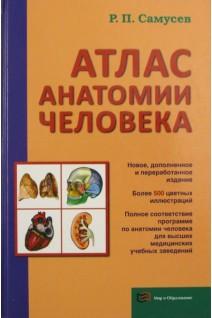 Атлас анатомии человека 8-е издание. Самусев Р.П.. Мир и Образование