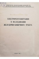 Электрорентгенография в исследовании желудочно-кишечного тракта (методические рекомендации) (БУ). Балтрушайтис П.Д.. Вильнюсс