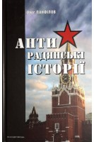 Антирадянські історії. Панфілов О.. Мандрівець