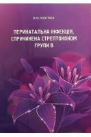 Перинатальна інфекція спричинена  стрептококом групи В. Костюк О.О.. Київ