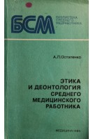Этика и деонтология среднего медицинского работника (БУ). Остапенко А.Л.. Медицина