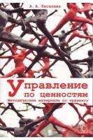 Управление по ценностям. Методические материалы по тренингу. Киселев А.А.. Гуманитарный Центр