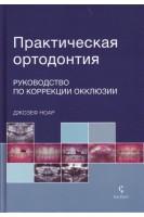 Практическая ортодонтия. Руководство по коррекции окклюзии. Ноар Д.. Галдент