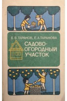 Садово огородный участок (справочное пособие) (БУ). Таранов В.В. Таранова Е.А.. Агропромиздат