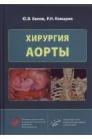 Хирургия аорты. Белов Ю.В.. МИА