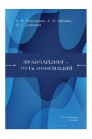 Франчайзинг-путь инноваций. Тихомиров А.Ф. Афонин А.Н. Донская О.С.. СпецЛит