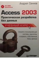 Access 2003. Практическая разработка без данных(+CD). Сеннов А.. СПб: Питер