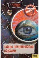 Тайны человеческой психики. Железняк Г.В. Козка А.В.. Харьков