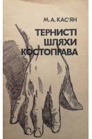 Тернисті шляхи костоправа (БУ). Кас'ян М.А.. Київ