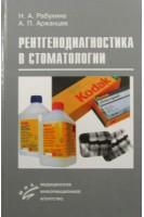 Рентгенодиагностика в стоматологии. Рабухина Н.А. МИА