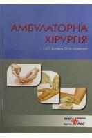 Амбулаторна хірургія. Науково-методичний посібник для лікарів. Коржик Н.П. Миронов О.М.. Книга Плюс
