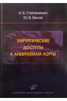Хирургические доступы к аневризмам аорты. Степаненко В.И.. МИА