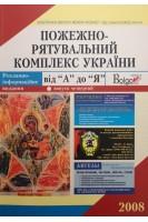 Пожежно-рятувальний комплекс України. Авторский коллектив