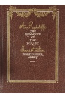 The Romance of the Forest (Роман в лесу). Northanger Abbey (Нортэнгерское аббатство). Ann Radcliffe Jane Austen. Радуга