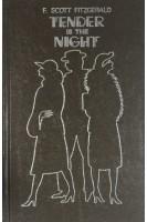 Tender is the night (Ночь нежна). F. Scott Fitzgerald. Радуга