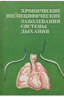 Хронические неспецифические заболевания системы дыхания (БУ). Бочкарев М.В.. Штиинца