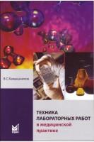 Техника лабораторных работ в медицинской практике 4-е издание. Камышников В.С.. МЕДпресс-информ