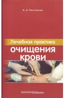 Лечебная практика очищения крови. Постников А.А.. Практическая Медицина