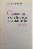 Сучасна українська драматургія 1945-1972 (БУ). Вакуленко Д.Т.. Наукова думка