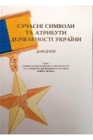 Сучасні символи та атрибути державності України. Болгов В.В.. Київ