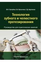 Технология зубного и челюстного протезирования. Руководство для практических занятий. Трезубов В.Н. Булычева Е.А. Арутюнов С.Д.. Практическая Медицина