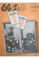 Шахматное обозрение Май 1988 года (БУ). Карпов А.Е.. Советский спорт