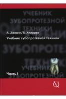 Учебник зубопротезной техники т.1. Хоманн А. Хильшер В.. Азбука