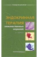 Эндокринная терапия злокачественных опухолей. Корман Д.Б.. Практическая Медицина