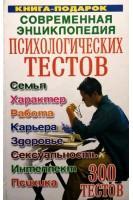 Современная энциклопедия психологических тестов (БУ). Лившиц В.Ю.. Донецк