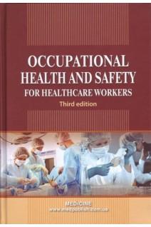 Occupational Health and Safeny for Healthcare Workers (Охорона праці в медичній галузі): навчальний посібник. Yavorovskyi O.P.(Яворовський О.П.). К-Медицина