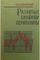 Разлитые гнойные перитониты (БУ). Сельцовский П.Л.. Москва