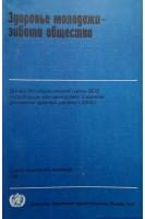 Здоровье молодежи - забота общества (Доклад исследовательской групы) (БУ). Графов А.Э.. Женева