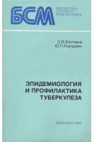 Эпидемиология и профилактика туберкулеза (БУ). Костина З.И.. Медицина