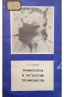 Физиология и патология тромбоцитов (БУ). Гусейнов Ч.С.. Медицина