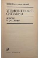 Управленческие ситуации. Анализ и решения (БУ). Екатеринославский Ю.Ю.. Экономика