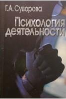 Психология деятельности. Учебное пособие. Суворова Г.А.. Москва
