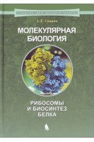 Молекулярная биология. Рибосомы и биосинтез белка. Спирин А.С.. Бином. Лаборатория знаний