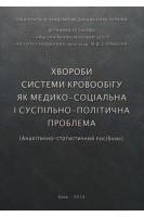 Хвороби системи кровообігу як медико-соціальна і суспільно-політична прблема. Аналітично-методичний посібник (БУ). Коваленко В.М.. Київ