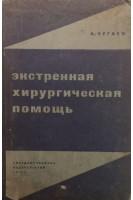 Экстренная хирургическая помощь (БУ). Чугаев А.. Москва