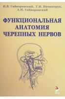 Функциональная анатомия черепных нервов. Гайворонский И. В. Ничипорук Г. И.  Гайворонский А. И.. Элби-СПб