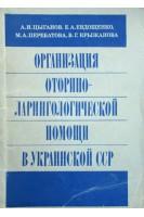 Организация оториноларингологической помощи в УССР. Цыганов А.И.. Здоровья