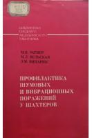 Профилактика шумовых и вибрационных поражений у шахтеров (БУ). Ратнер М.В.. Здоров'я
