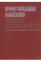 Профессиональные заболевания работников сельского хозяйства (БУ). Кундиев Ю.И.. Здоровья
