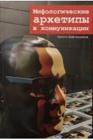 Мифологические архетипы в коммуникации. Кафтанджиев Х.. Гуманитарный Центр