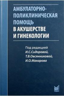 Амбулаторно-поликлиническая помощь в акушерстве и гинекологии. Сидорова И. С.. МЕДпресс-информ
