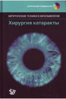 Хирургия катаракты  (Хирургические техники в офтальмологии)+DVD ROM. Перевод с английского. . Бенджамин Ларри. Логосфера