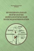 Функциональная морфология нейролептической полиэндокринопатии. Волков ВП. Тверь