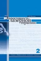 Эффективность лазерной терапии. Серия «Эффективная лазерная терапия». Т. 2. Москвин С.В.. Тверь