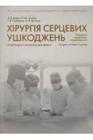 Хірургія серцевих ушкоджень (особливості сучасної доктрини). Бойко В.В. та ін.. Промінь